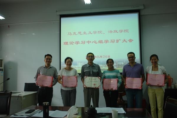 马克思主义学院 法政学院中心组学习习近平北师大讲话,表彰全国优秀